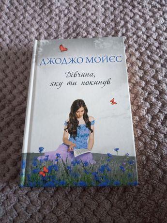 """Книга Джоджо Мойес """"Дiвчина, яку ти покинув"""""""