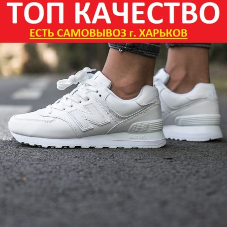 Кроссовки New Balance 574 All White женские