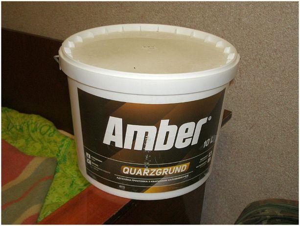 """Кварцевая грунтовка """"Amber"""""""