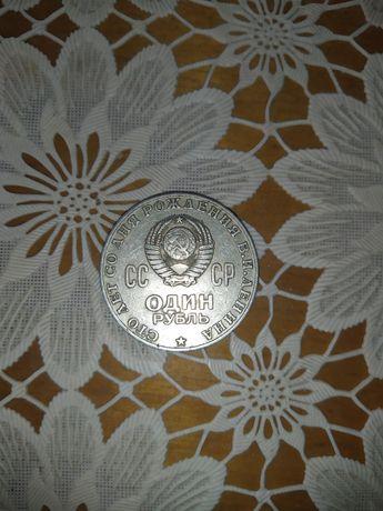 Один Рубль Юбилейный 1870-1970