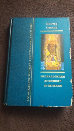 Энциклопедия духовного исцеления. Виктор Орелин