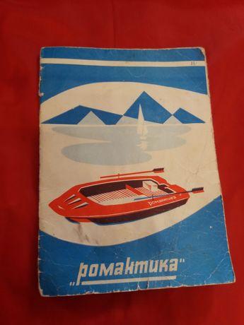 Лодка Романтика алюминиевая разборная