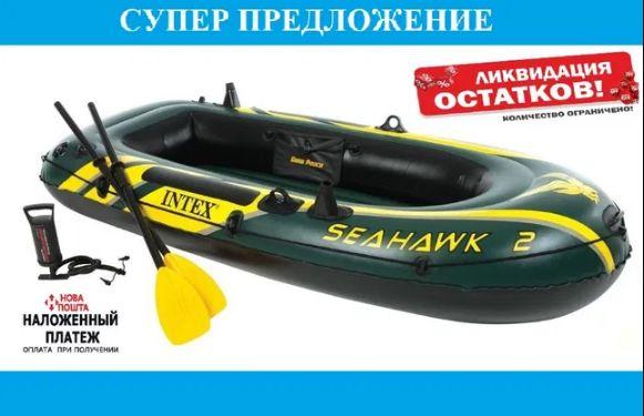 ⫸ Лодка надувная. Двухместная. Човен. ⫸Два подарка- весла, насос