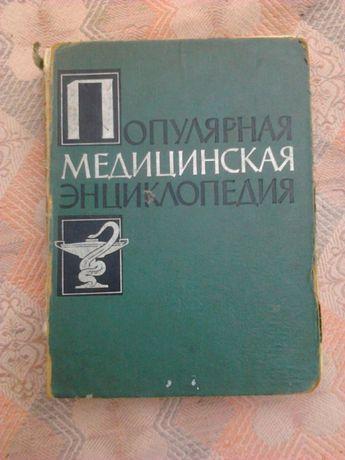 Книга Популярная медицинская энциклопедия 1961 года