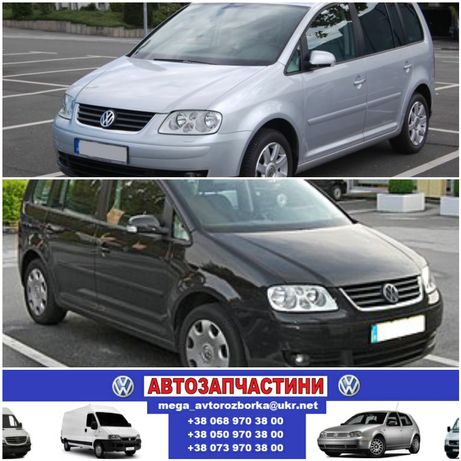 Volkswagen touran/АвтоРозборка/б.у. запчастини 2003-2010р.2.0-1.9 TDI