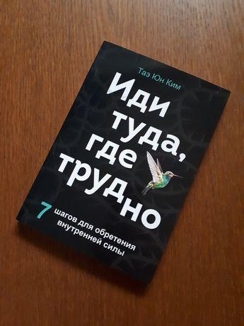 Книга Иди туда где трудно Таэ Юн Ким ОПТ Киев