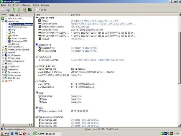 Комплект АМ3 м.плата Foxconn, Athlon II X2-255, 8GB DDR3,Radeon HD3100