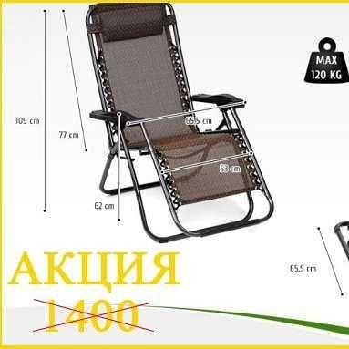 Шезлонг Zero Gravity XXL Лежак пляжный Садовое Кресло шезлонг 180 х 65