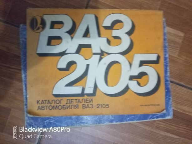 Продам книгу каталог запчастей Ваз 2105
