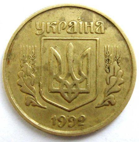 25 копеек 1992 (разновидность 3ВАм)