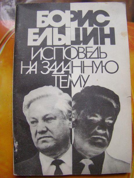 Ельцин Исповедь на заданную тему
