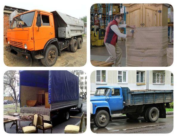 Услуги грузчиков Грузоперевозки мебели Вывоз мусора Доставка Демонтаж