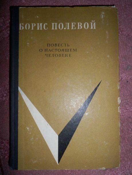 школьная библиотека Борис Полевой Повесть о настоящем человеке