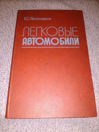 Книга 1984г
