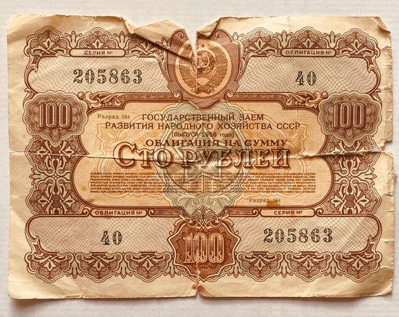 Сто рублей (Облигация) 1956