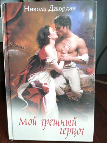 Книги. Романи.///