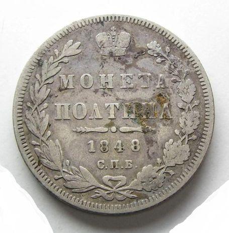 Монета полтина 1848 СПБ Оригинал. Серебро