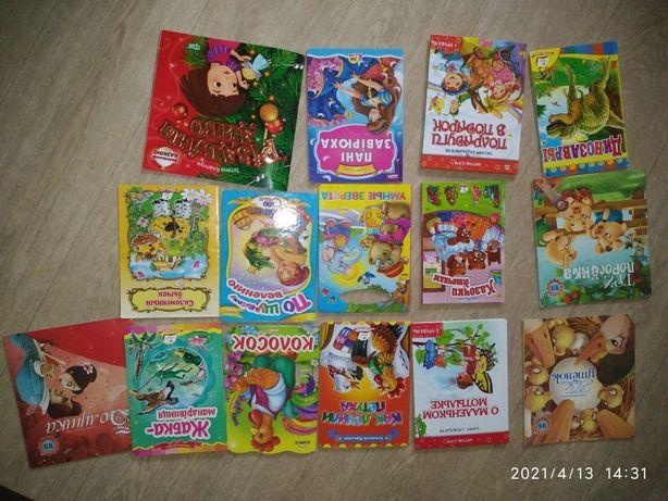 Продам детские книги, книги для малышей,