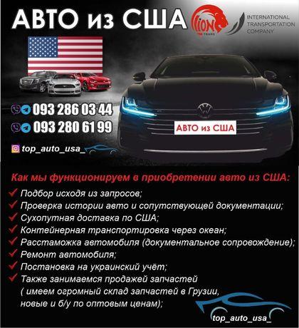 Авто из США (USA)