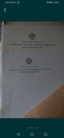 Папір бумага а4 куба  копірка копирка ссср канцелярські Cuba  лис блан