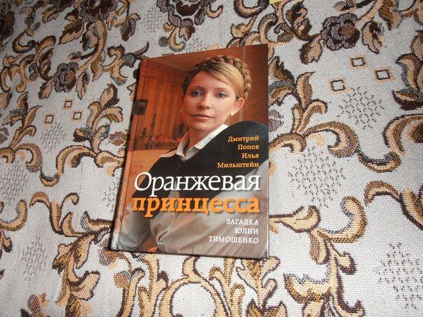 """Книга """"Юлия Тимошенко - Оранжевая принцесса"""""""