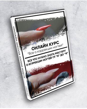 Онлайн курс «Всё о коррекции ногтей»