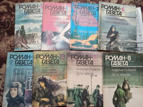 Роман-газета (СССР 1988-1990) 8 шт