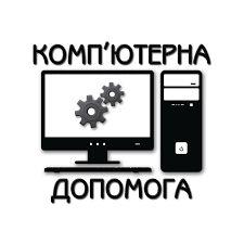 Установка windows 7 8 10 ремонт допомога модернізація