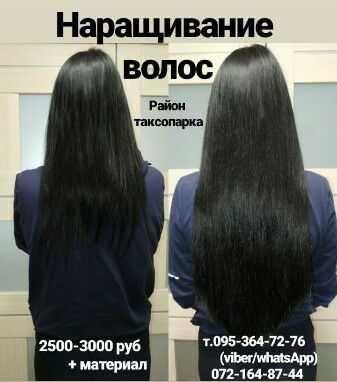 Наращивание волос в Луганске