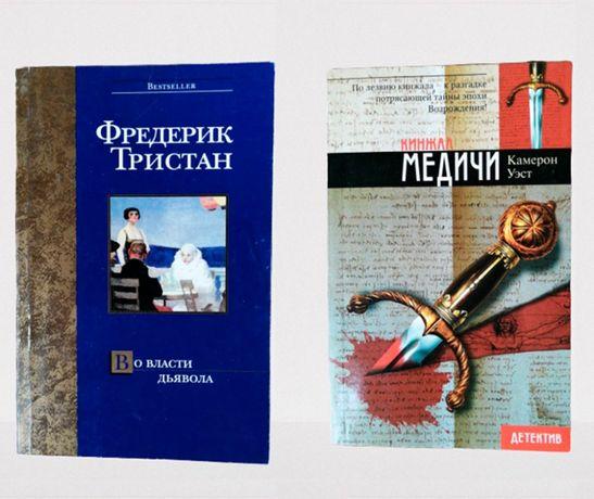 Художественная литература. Романы. Детективы