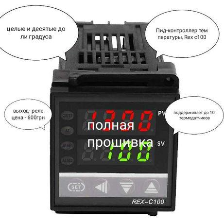 Температурные ПИД-контроллеры REX C 100, МС 100