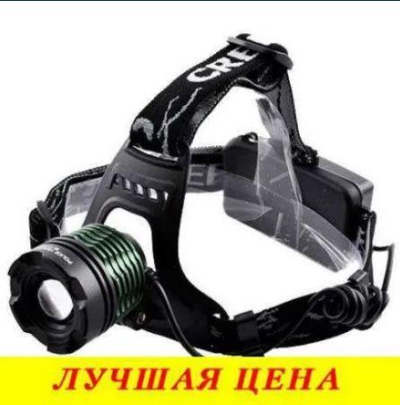 Налобный мощный фонарь BL 2188B, ліхтар, фонарик на лоб аккумулятор