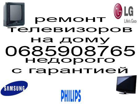 Срочный ремонт телевизоров lcd,led,плазма,кинескоп