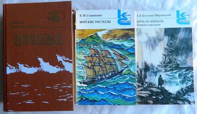 Книги о моряках РИ Новиков-Прибой Станюкович Бестужев (Марлинский)