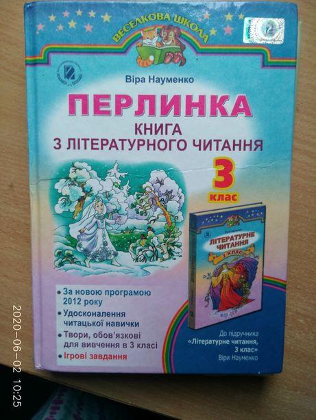 Науменко Перлинка 3 клас учебники 3 класс