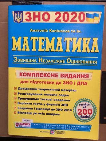 ЗНО математика и история 2020