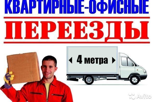 Квартирный Офисный Переезд Газели Доставка Грузоперевозки