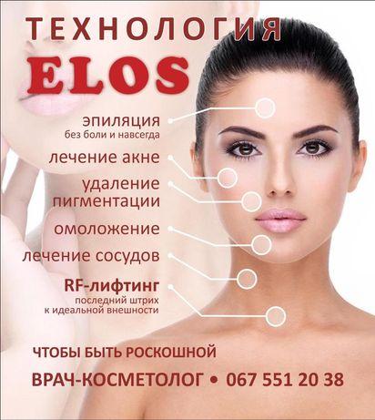 Elos эпиляция, лечение акне, купероза, пигментации, RF лифтинг.