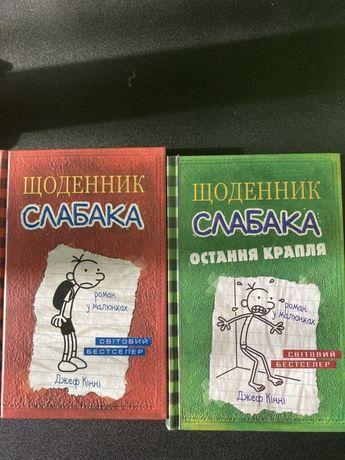 Книга щоденник слабака 1 и 3 часть