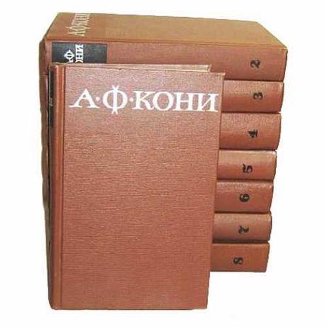 А.Кони в 8 т, 1966 г. и др. сочинения.