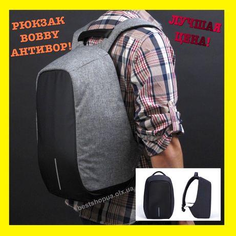 -50% Рюкзак Bobby Bag Антивор Городской Портфель Бобби Боби В ШКОЛУ!
