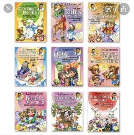 Сборник из 12 книг Е.О. Комаровского