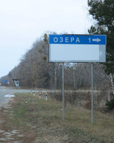 Продам землю Бородянский р-н С.Озера 25 соток