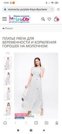 Продам платье для беременных или кормящих женщин