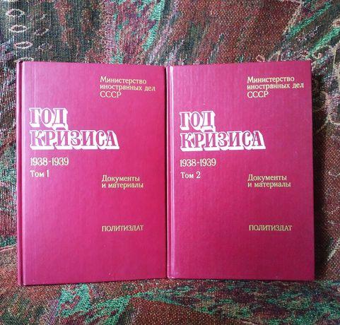 Год кризиса.1938-1939г.В 2-х томах.