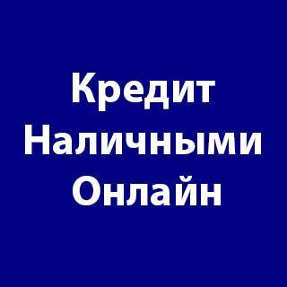 Займ онлайн на карту под 0%. Кредит до 12000 гривен в Украине