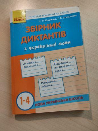 Сборник дикнтантов по украинскому языку. С 1 по 4 класс.
