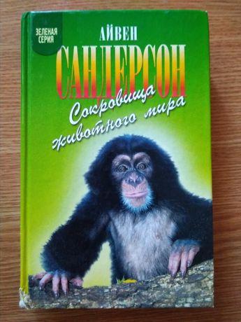 Айвен Сандерсон Сокровища животного мира детская книга зеленая серия