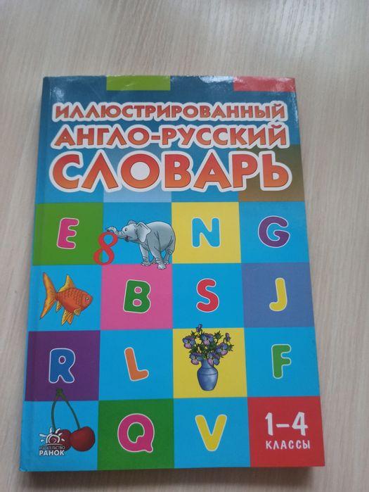 Иллюстрированный англо русский словарь Киев - изображение 1
