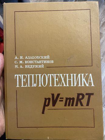 Теплотехника Алабовский Костантинов Недужий